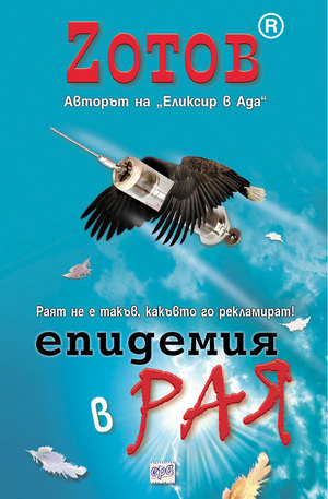е-книга - Епидемия в Рая