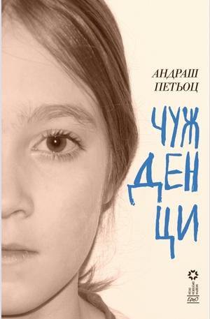 Книга - Чужденци