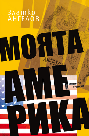 Книга - Моята Америка