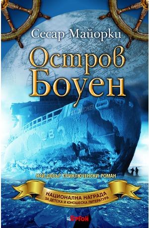 е-книга - Остров Боуен