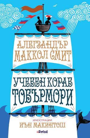 е-книга - Учебен кораб Тобърмори