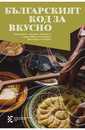 е-книга - Българският код за вкусно