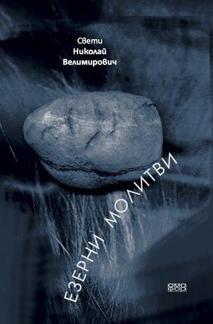 е-книга - Езерни молитви