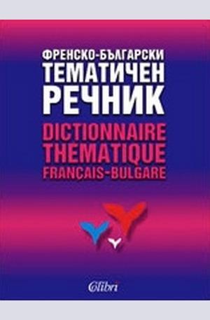 Книга - Френско-български тематичен речник