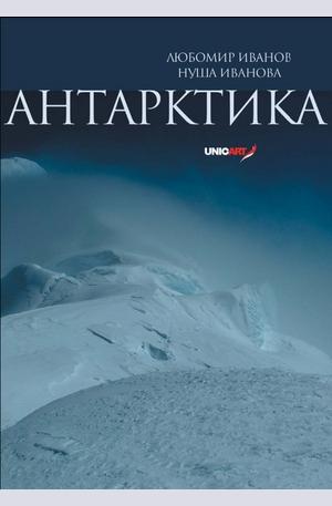 е-книга - Антарктика