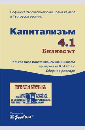 е-книга - Капитализъм 4.1 Бизнесът