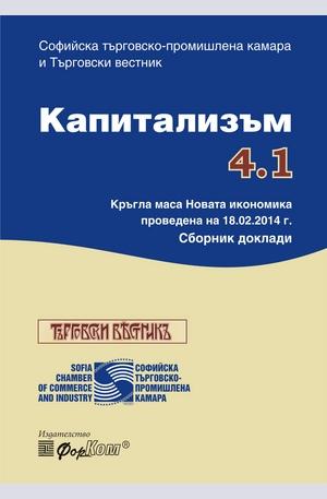 е-книга - Капитализъм 4.1