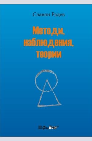 е-книга - Методи, наблюдения, теории