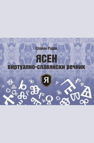 е-книга - Ясен виртуално-славянски речник