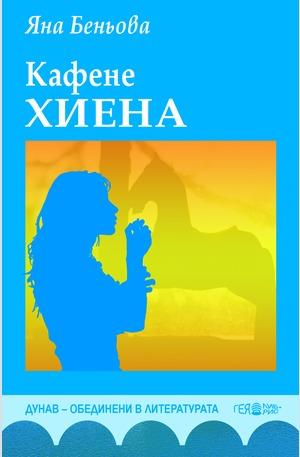 е-книга - Кафене Хиена
