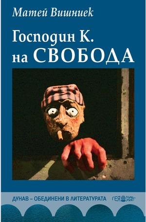 е-книга - Господин К. на свободата