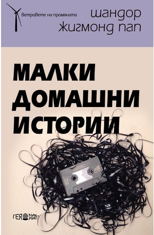 е-книга - Малки домашни истории