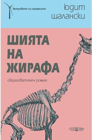 е-книга - Шията на жирафа