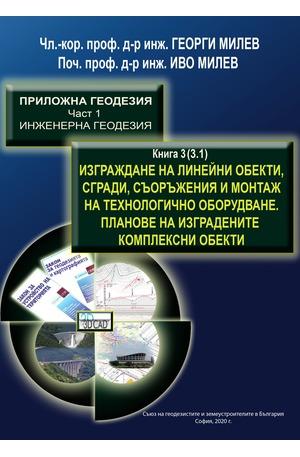е-книга - Изграждане на линейни обекти, сгради, съоражение и монтаж на технологично оборудване - книга трета