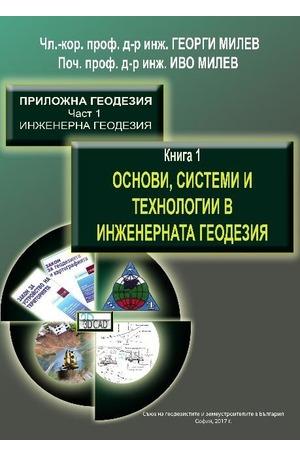 е-книга - Основи, системи и технологии в Инженерната геодезия - книга първа