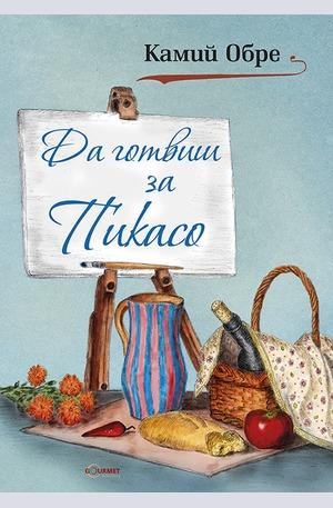 е-книга - Да готвиш за Пикасо