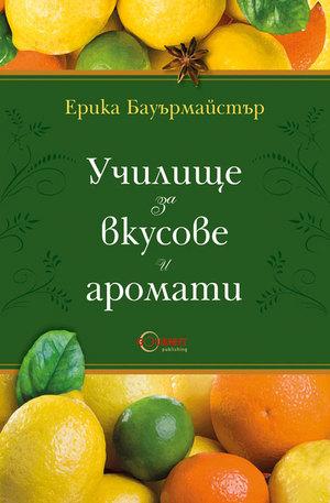 е-книга - Училище за вкусове и аромати