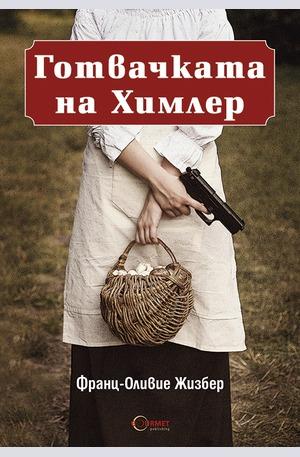 е-книга - Готвачката на Химлер