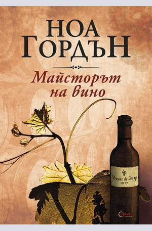 е-книга - Майсторът на вино