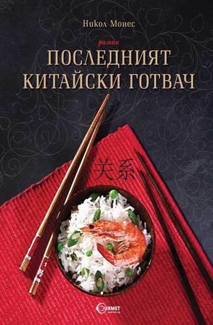 е-книга - Последният китайски готвач