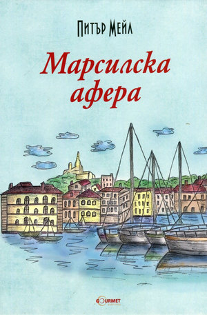 е-книга - Марсилска афера