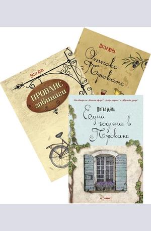 е-книга - Пакет от три книги на Питър Мейл: Една година в Прованс, Прованс завинаги, Отново Прованс за 30 лв.