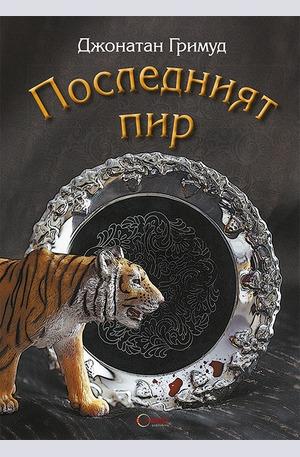 е-книга - Последният пир