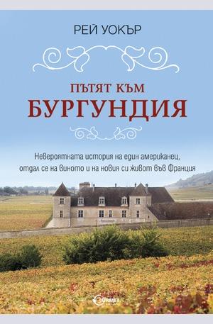 е-книга - Пътят към Бургундия