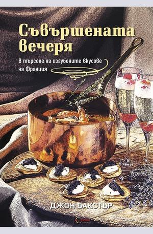 е-книга - Съвършената вечеря