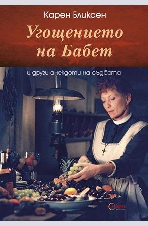 е-книга - Угощението на Бабет