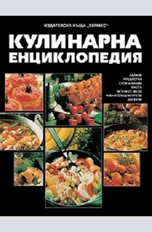 Книга - Кулинарна енциклопедия