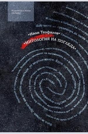 Книга - Митология на погледа