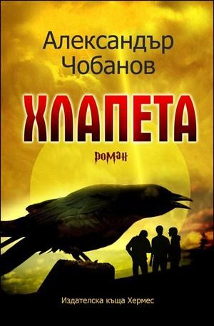 Книга - Хлапета