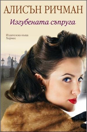 Книга - Изгубената съпруга