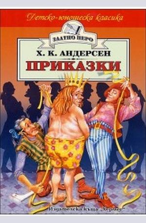 Книга - Приказки - Х.К.Андерсен (Златно перо)