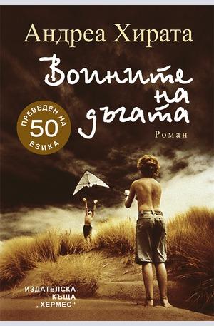 Книга - Воините на дъгата