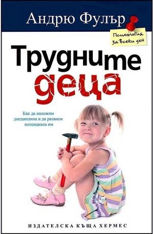 Книга - Трудните деца