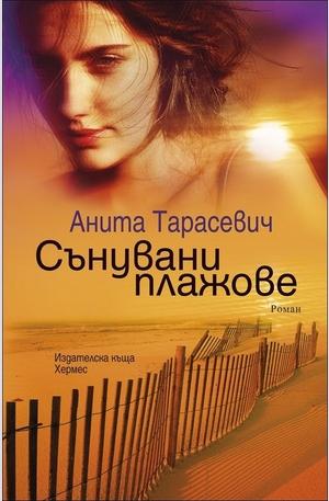 Книга - Сънувани плажове