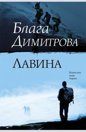Книга - Лавина