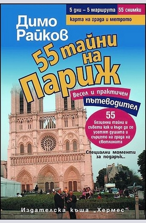Книга - 55 тайни на Париж