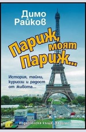 Книга - Париж, моят Париж...
