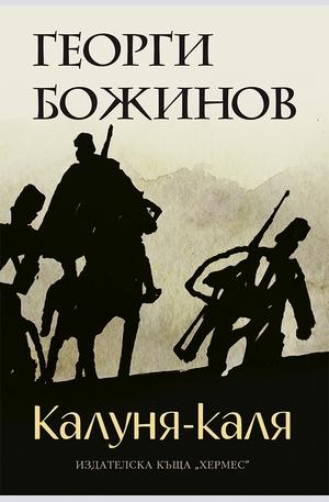 Книга - Калуня-каля
