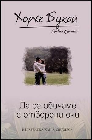 Книга - Да се обичаме с отворени очи