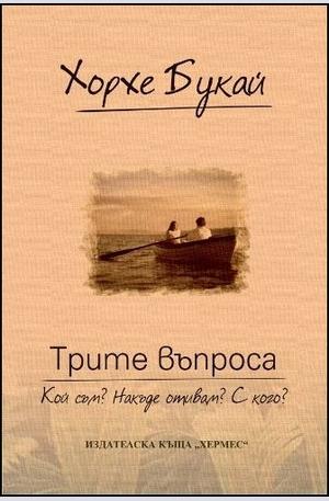 Книга - Трите въпроса