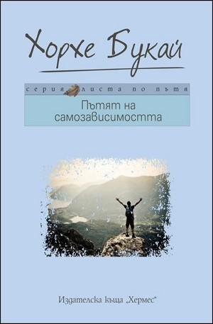 Книга - Пътят на самозависимостта