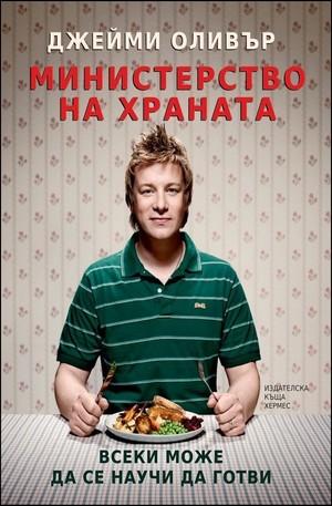 Книга - Министерство на храната