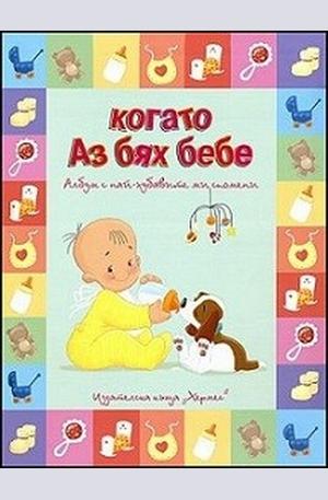 Книга - Когато аз бях бебе