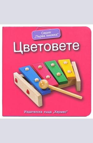 Книга - Цветовете (Първа книжка)