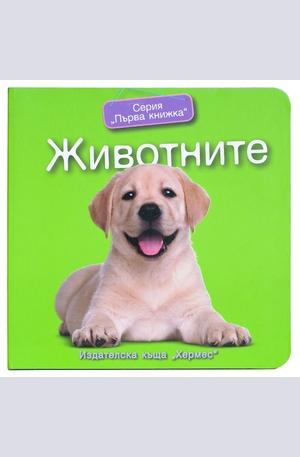 Книга - Животните (Първа книжка)