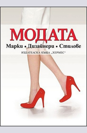 Книга - Модата